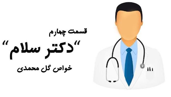 دکتر سهی برامون از خواص گل محمدی میگن