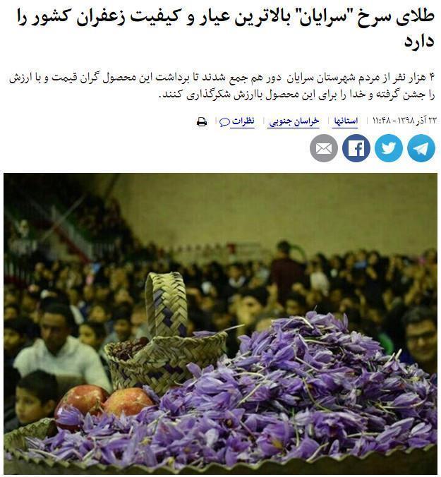 زعفران سرایان مرغوب ترین زعفران ایران