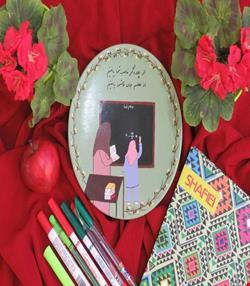 بشقاب دیواری روز معلم (کد 04)